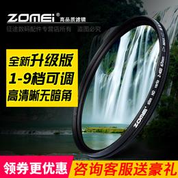 卓美减光镜可调ND2-400 77mm 49/52/58/72/67mm中灰镜nd镜82滤镜