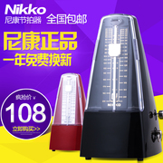 Genuine Nikon NIKKO mechanical metronome piano guitar guzheng Erhu Violin musical rhythm is universal