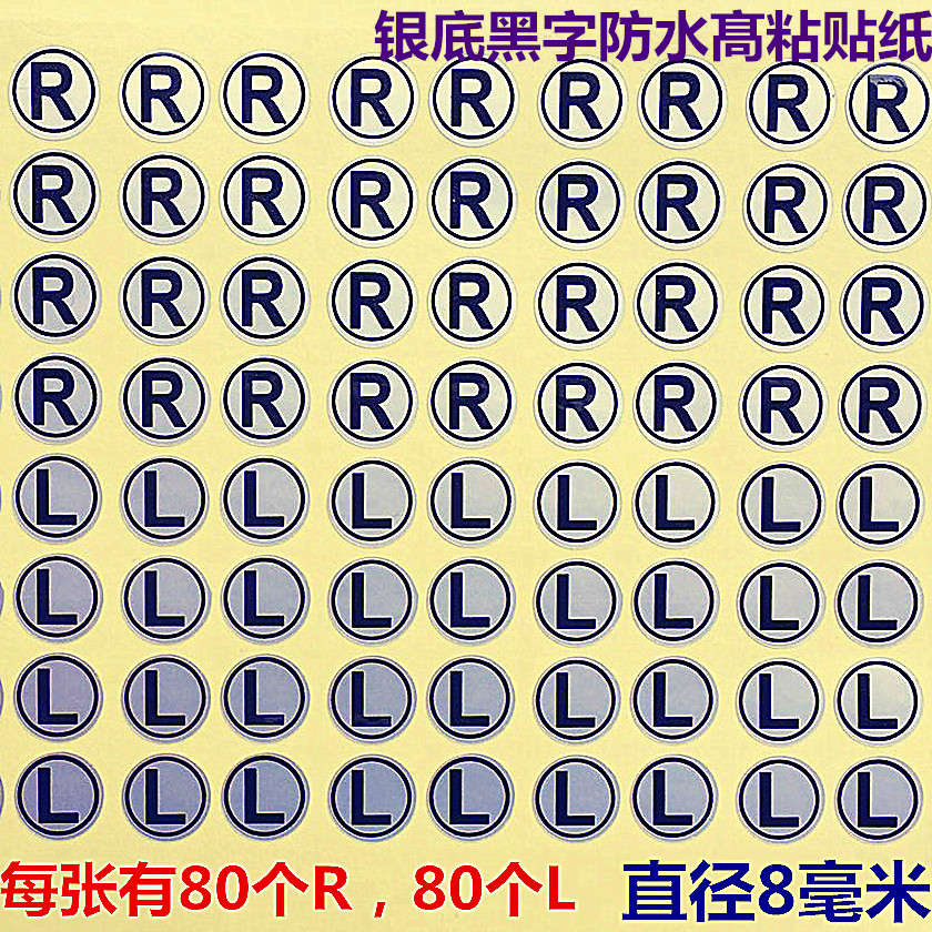 RL or so, label labels, labels, directions, cartons, goods, labels, stickers, each containing 80 R, affixed 80 L stickers