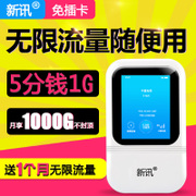Infinite flow artifact 4G wireless router WiFi portable mobile telecommunications Unicom Internet treasure card MiFi