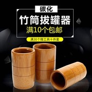 Carbonized bamboo single suction tube cupping cupping cupping jar bamboo bamboo bamboo cupping