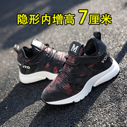 Sports shoes all-match running in the new 2017 autumn light increased 7cm antiskid comfortable leisure travel shoes