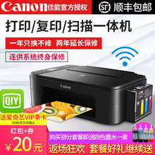 Canon TS3180 color CISS printer copier scan one machine phone wireless wifi home office