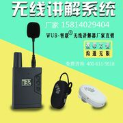 Explain intelligent wireless navigation in a one-to-one system CBN simultaneous interpretation headsets factory outlet