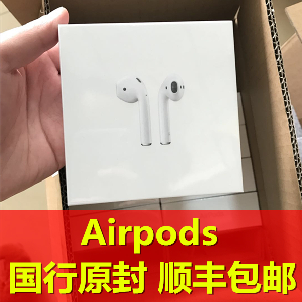 185 96 Apple Apple Airpods Brand New Original Authentic Country Line Iphone 6 7 8 X Wireless Bluetooth Headset From Best Taobao Agent Taobao International International Ecommerce Newbecca Com