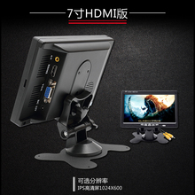 7 inch car reverse image display AV/vga/HDMI HD monitor Ye Jingping small truck harvester