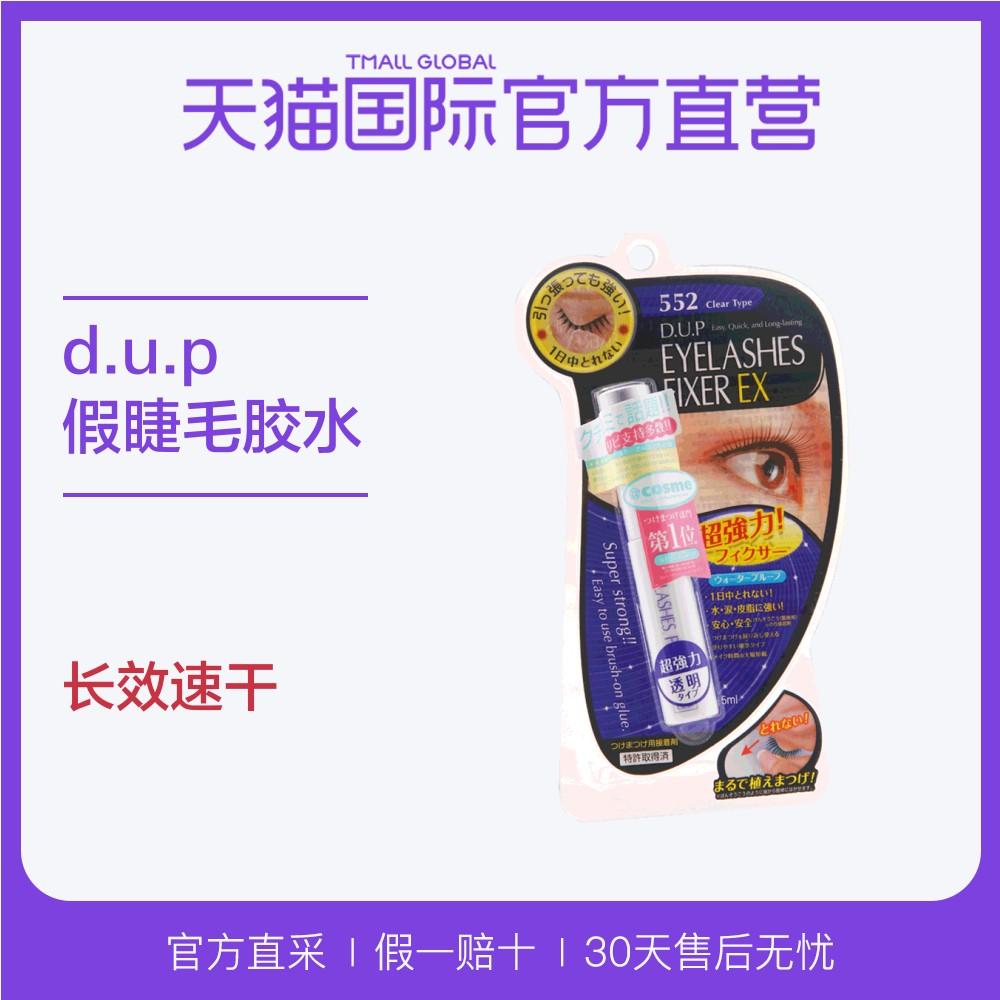Купить Ресницы накладные в Китае, в интернет магазине таобао на русском языке