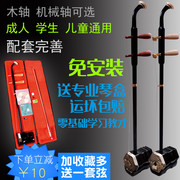 Python erhu professional adult students of children playing beginners introductory zero suit mechanical axis