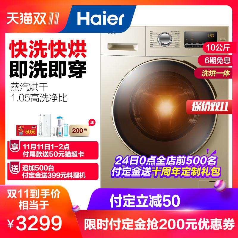 Купить Стиральные машины в Китае, в интернет магазине таобао на русском языке