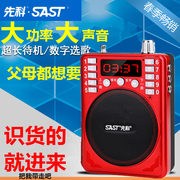 SAST audio speakers portable radio morning MP3 player put old storytelling singing machine