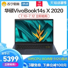 ASUS vivo book 14 x 2020 14 inch high performance lightweight student business office narrow frame student laptop Suning e-shop official flagship store