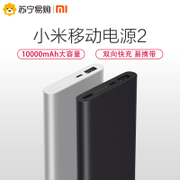 Xiaomi/ millet millet 210000 Ma mobile power charging treasure for portable mobile phone tablet