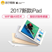 2017 new Apple iPad 9.7 inch WiFi A9 version of Apple's 32G/128G tablet computer chip