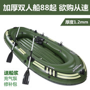 Double inflatable boat 3 Canoe Kayak two air drifting fishing boat thick thick fishing boat