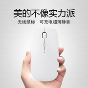 For millet ASUS HP Apple Lenovo wireless mouse rechargeable lithium battery notebook mute girl