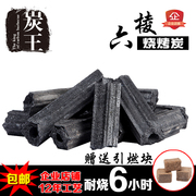 Flammable charcoal barbecue charcoal barbecue barbecue carbon carbon carbon smokeless charcoal Hot pot green fruit resistance mechanism charcoal charcoal