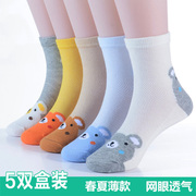 Spring and autumn and summer cotton socks children thin baby girls and boys aged 3-5-7-9-12 children socks socks