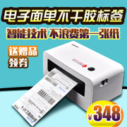 Chinese printing N41 tag barcode printer E rookie Po thermal adhesive paper delivery electronic single printer
