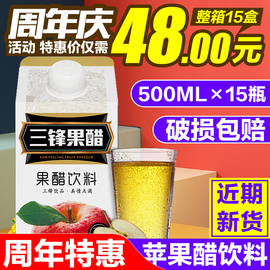 三锋 苹果醋饮料500ml*15盒整箱 苹果汁醋饮料果汁饮品多地包邮