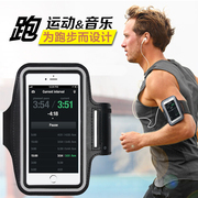 Mobile phone mobile phone running package movement arm sleeve male and female arm arm universal multifunctional equipment wrist bag bag