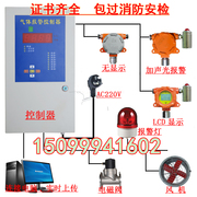 Combustible gas detector gas detector methane leakage alarm controller liquefied gas paint industry