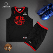 Quasi basketball suit men 'Basketball Team Jersey game code breathable DIY custom font print group purchase