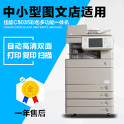 To Jane good to C5035 5235 5250 5255 Color copier machine double-sided laser printer