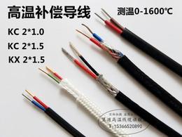 KC型热电偶线KX/SC型补偿导线 屏蔽测温/热电偶补偿线K型延长线