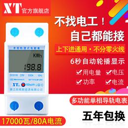 XT导轨式电表 家用出租房多功能微型电度表 单相220v电子式电能表