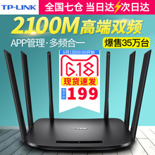 The next day/up to the date of replacement of the year TP-LINK Gigabit wireless router Wireless home through the wall high-speed wifi Wang Wang fiber optic tplink smart 5G
