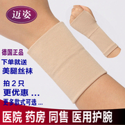 A German attitude of medical gloves of mother wrist sprain hand palm arthritis Qiu dongkuan and genuine