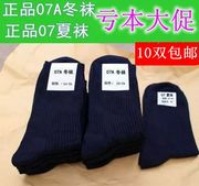 The allotment of genuine 07 summer 07A winter breathable socks socks socks in the outdoor sports men sweat free shipping
