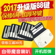 Cohen hand portable electronic piano 88 key keyboard professional adult beginners household thicker version introduction
