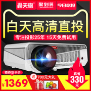 Hongtianpao home office WiFi wireless mobile phone projector Hd 1080p portable home theater projector