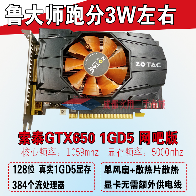 [The goods stop production and no stock]Sotec GTX650 Internet Cafe Edition  Low-power discrete graphics with 750 750ti 550Ti HD7750
