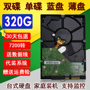 Package 320G desktop serial port SATA3.5 inch mute high-speed support monitoring 500G three year replacement