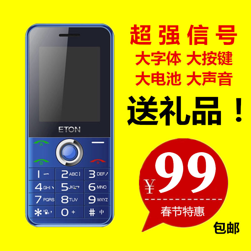 Yiton/billion tong S136 old man mobile phone loudly big large battery photo old machine package mail