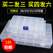 The original plastic parts box tool box box box feature phone material cabinet divided storage screw screw