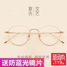 Glasses frame net red makeup super light pure titanium anti-blue radiation computer glasses female has degree male flat light
