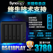 State reduction and delivery 5 Synology synology/DS418play/nas Network Cloud Storage Server 国行Genuine 6