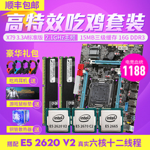 X79 computer motherboard CPU set 2011 pin eight core 16 thread E5-2670 send ECC memory 8G seconds i7 X58