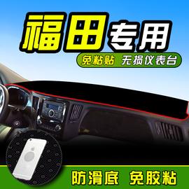 福田G7避光垫G9蒙派克E装饰S配件图雅诺EV风景仪表台防晒遮阳垫18