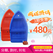 Plastic fishing boat boat Kayak Boat assault Dichotomanthes clean sightseeing double PE solid fishing boat fishing