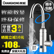 Changhong/ Changhong CKR-44AX electric faucet instant heating kitchen fast electric water heater