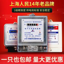 上海人民家用电子单相电度表出租房220v节能机械数字智能电能电表