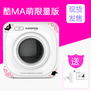Paperang mobile phone photo machine meow cuckoo chicken Pocket Mini tag sticker Bluetooth thermal printer