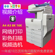 Ricoh A3 high-speed copier 500133503351 black and white color and black and white, double-sided printing machine