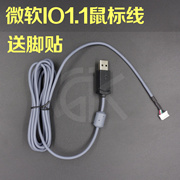 Microsoft mouse package email line for Red Shark IO1.1 wheel mouse optical IE3.0 welding type plug sent foot sticking