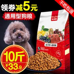 狗粮通用型5kg10斤泰迪博美金毛比熊3萨摩耶20大型小型幼犬成犬40