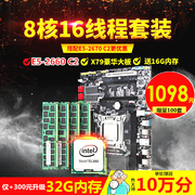 X79 computer motherboard CPU set new 2011 pin Xeon eight nuclear E5 game 16G memory 2670 super X58